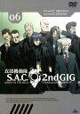 【中古】6.攻殻機動隊 S.A.C. 2nd GIG 【DVD】/田中