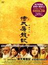 【中古】2.倚天屠龍記 BOX (完) 【DVD】/ダン・チャオDVD/洋画アジア