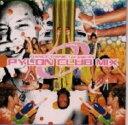 Techno, Remix, House - 【中古】ダンス・パニック!プレゼンツ〜パイロン・クラブ・ミックス〜/オムニバスCDアルバム/洋楽クラブ/テクノ