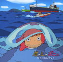 【中古】崖の上のポニョ・サウンドトラック/久石譲CDアルバム/アニメ