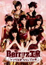 【中古】Berryz工房/4.シングルVクリップス 【DVD】