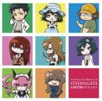 【中古】STEINS;GATE ドラマCD 幻視空間のリユニオン/アニメ・ドラマCD