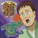 【中古】ギャグマンガ日和3 オリジナル・サウンドトラック/アニメ・サントラCDアルバム/アニメ