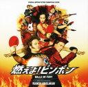 【中古】オリジナル・サウンドトラック「燃えよ!ピンポン」/サントラ