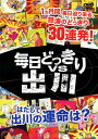 【中古】毎日どっきりvs出川/出川哲朗DVD/邦画バラエティ - ゲオ楽天市場店