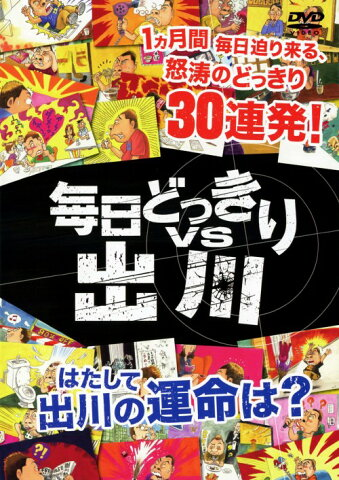 【中古】毎日どっきりvs出川/出川哲朗DVD/邦画バラエティ