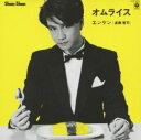 【中古】オムライス/遠藤賢司CDアルバム/なつメロ