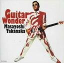 【中古】GUITAR WONDER/高中正義CDアルバム/ジャズ/フュージョン