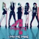 【マラソン中最大P28倍】【SYO受賞】【中古】I My Me Mine/4MinuteCDシングル/ワールドミュージック