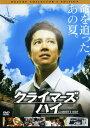 【中古】クライマーズ・ハイ (2008) DX・コレクターズ・ED 【DVD】/堤真一DVD/邦画サスペンス