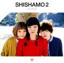 【中古】SHISHAMO 2/SHISHAMOCDアルバム/...