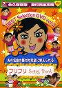 【中古】永久保存版 振付完全攻略 フリフリSong Book BEST Selection DVD Vol.2/前田健DVD/映像その他音楽