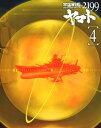 【中古】宇宙戦艦ヤマト2199 4/小野大輔ブルーレイ/大人向け