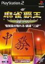 【中古】麻雀覇王 段級バトル2ソフト:プレイステーション2ソフト/テーブル・ゲーム