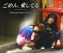 【中古】ごめん、愛してる オリジナル・サウンドトラック(DVD付)/TVサントラCDアルバム/サウンドトラック