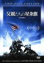 【中古】父親たちの星条旗/ライアン フィリップDVD/洋画戦争