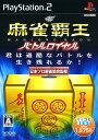 【中古】麻雀覇王 バトルロイヤル マイコミBESTソフト:プレイステーション2ソフト/テーブル・ゲーム