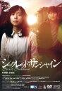 【中古】シークレット・サンシャイン 特別版 【DVD】/チョン・ドヨンDVD/韓流・華流