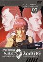 【中古】7.攻殻機動隊 S.A.C. 2nd GIG 【DVD】/田中
