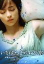 【中古】いちばんきれいな水 【DVD】/加藤ローサ...