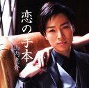 【中古】恋の手本(黒盤)/私のあなた/山内惠介CDシングル/演歌歌謡曲