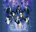 【中古】四季彩-shikisai-(初回生産限定盤)(DVD付)(MUSIC VIDEO COLLECTION)/和楽器バンドCDアルバム/邦楽