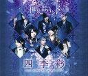 【中古】四季彩-shikisai-(初回生産限定盤)(ブルーレイ付)(MUSIC VIDEO COLLECTION)/和楽器バンドCDアルバム/邦楽