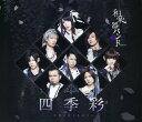 【中古】四季彩-shikisai-(初回生産限定盤)(DVD付)(LIVE COLLECTION)/和楽器バンドCDアルバム/邦楽
