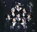 【中古】四季彩-shikisai-(初回生産限定盤)(ブルーレイ付)(LIVE COLLECTION)/和楽器バンドCDアルバム/邦楽