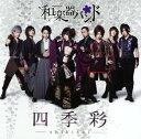 【中古】四季彩-shikisai-(初回生産限定盤)/和楽器バンドCDアルバム/邦楽