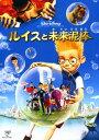 【中古】ルイスと未来泥棒/ダニエル・ハンセンDVD/海外アニメ・定番スタジオ