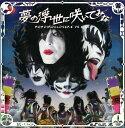 【中古】「夢の浮世に咲いてみな」(KISS盤)/ももいろクローバーZ VS KISSCDシングル/邦楽