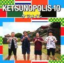 【中古】KETSUNOPOLIS 10(DVD付)/ケツメイシCDアルバム/邦楽