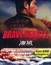 【中古】BRAVE HEARTS 海猿 プレミアム・エディション/伊藤英明ブルーレイ/邦画ドラマ