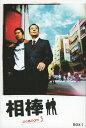 【中古】相棒 season3 DVD−BOX I/水谷豊DV...