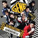 【中古】GENERATION EX/GENERATIONS from EXILE TRIBECDアルバム/邦楽