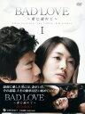 【中古】BAD LOVE 愛に溺れて DVD−BOX I/クォン・サンウDVD/韓流・華流