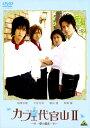 【中古】2.カフェ代官山 夢の続き 【DVD】/相葉弘樹DVD/邦画青春