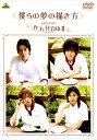 【中古】僕らの夢の描き方メイキングオブカフェ代官 2 【DVD】/相葉弘樹DVD/邦画青春