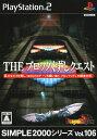 【中古】THE ブロックくずしクエスト 〜Dragon Kingdom〜 SIMPLE2000シリーズ Vol.106ソフト:プレイステーション2ソフト/パズル・ゲーム