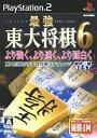 【中古】最強 東大将棋6 MYCOM BESTソフト:プレイステーション2ソフト/テーブル・ゲーム