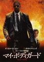 【中古】マイ・ボディガード 【DVD】/デンゼル・ワシントン...