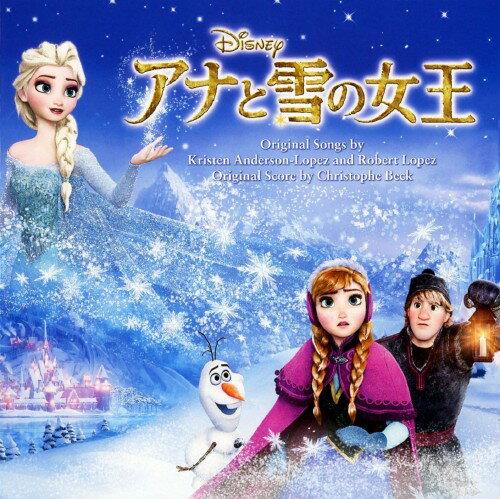 中古アナと雪の女王オリジナル・サウンドトラック/ディズニーCDアルバム/アニメ