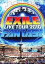 【中古】EXILE LIVE TOUR 2010 FANTASY (2枚組) 【DVD】/EXILE