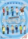 【中古】Peeping Life ピーピング・ライフ (ブルー盤)DVD/OVA