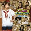 【中古】風をさがして(DVD付)/矢口真里とストローハ