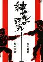 【中古】紳竜の研究 【DVD】/島田紳助DVD/邦画バラエティ
