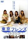 【中古】東京フレンズ The Movie/大塚愛DVD/邦画青春