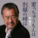 【中古】男っちゅうもんは/別離の時は/吉幾三CDシングル/演歌歌謡曲