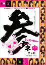樂天商城 - 【中古】AKB48 ネ申テレビ 3rd BOX 【DVD】/AKB48